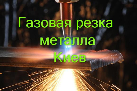 газовая резка металла киев