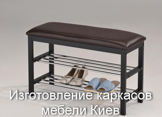 изготовление каркасов мебели киев